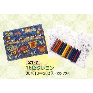 16色クレヨン30個入りセット (B28-7b)|morisige