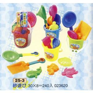 砂遊びセット (B32-4)