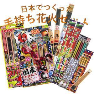 花火 手持ち 手持ち花火セット 国産 煙が少ない 変色 線香花火も入ってる 日本でつくった手持ち花火セット 送料無料|morisige