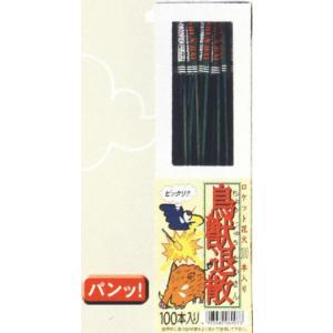 春雷(100本入り)|morisige