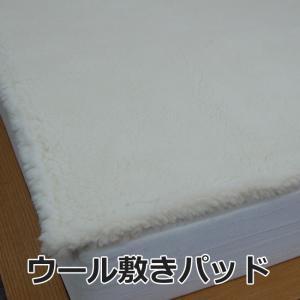 ■毛羽部分がウールで出来ている敷きパッドは、このローズメリノウール敷きパッドだけです。 ご家庭で洗濯...