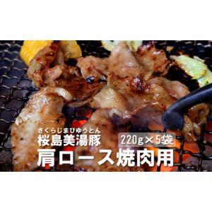 美湯豚肩ロース焼肉用220g×5パック(計1.1Kg) 丼 物にも最適!