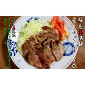 桜島美湯豚肩ロースステーキ(自家製醤油タレ漬け)4枚 計520g 丼 物にも最適!