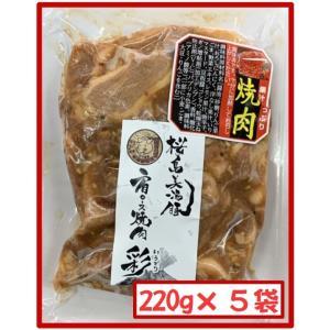 桜島美湯豚 肩ロース焼肉 彩 いろどり 220g×5袋 計1.1Kg 鹿児島県垂水産豚 冷凍発送