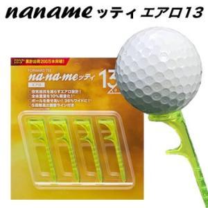 FORWARD TEE ナナメッティ エアロ13 4本入り R&A公式競技ルール適合品|morita-golf