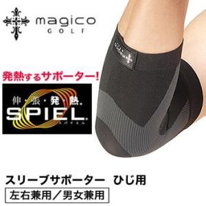 マジコゴルフ スリーブサポーター ひじ用 3951|morita-golf