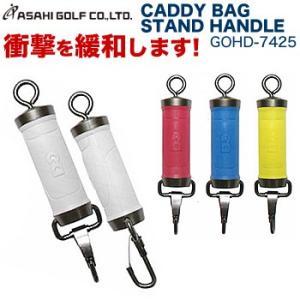 朝日ゴルフ GO キャディバッグ スタンドハンドル GOHD-7425 2015年モデル|morita-golf