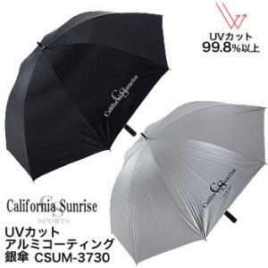 カリフォルニアサンライズ スポーツ California Sunrise SPORTS UVカットアルミコーティング銀傘 アンブレラ CSUM-3730 2017年モデル|morita-golf