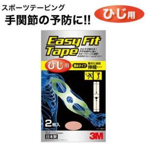 3M イージーフィットテープ テーピング ひじ用 上半身用 BAEF01|morita-golf