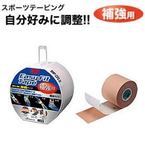3M イージーフィットテープ テーピング 伸縮タイプ 補強用 BAEF05|morita-golf