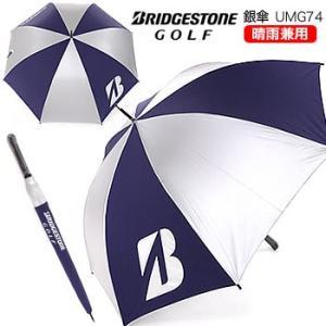 ブリヂストンゴルフ BRIDGESTONE GOLF 銀傘 UMG74 2017年モデル|morita-golf