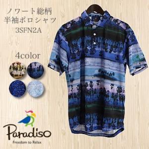 パラディーゾ PARADISO ノワート総柄 半袖ポロシャツ 3SFN2A ブリヂストン BRIDGESTONE 2017年春夏モデル|morita-golf