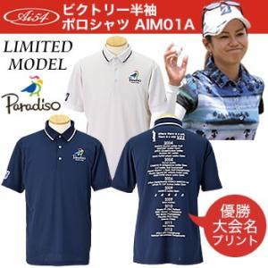 パラディーゾ PARADISO Ai54 Limited ビクトリー半袖ポロシャツ AIM01A ブリヂストン BRIDGESTONE 宮里藍 引退記念限定品|morita-golf