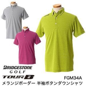 ブリヂストンゴルフ BRIDGESTONE GOLF メランジボーダー 半袖ボタンダウンシャツ FGM34A TOUR B 2017年春夏モデル|morita-golf