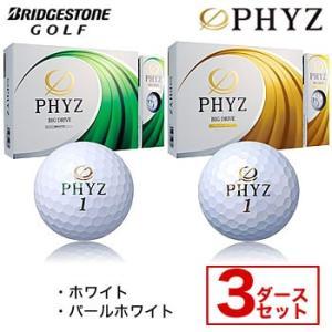 ブリヂストンゴルフ BRIDGESTONE GOLF ファイズ PHYZ ゴルフボール 3ダースセット 2017年モデル|morita-golf