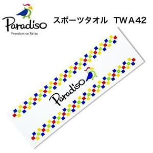 パラディーゾ Paradiso スポーツタオル TWA42 ブリヂストン BRIDGESTONE|morita-golf