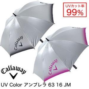 キャロウェイ Callway UV Color アンブレラ63 16 JM 2017年カタログ掲載モデル 日本正規品|morita-golf