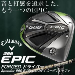 キャロウェイ Callaway GBB EPIC FORGED ドライバー Speeder 569 EVOLUTION 4 カーボンシャフト 2017年数量限定モデル日本正規品|morita-golf