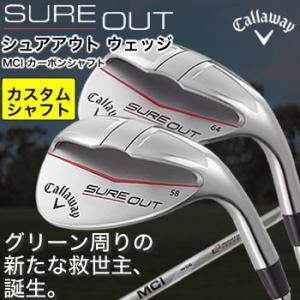 キャロウェイ Callaway シュアアウト SURE OUT カスタム ウェッジ MCI カーボンシャフト 2017年日本正規品【メーカーお取り寄せ】【代引き不可】|morita-golf