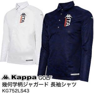 カッパゴルフ KAPPA GOLF 幾何学柄ジャガード 長袖シャツ KG752LS43 2017年秋冬モデル|morita-golf