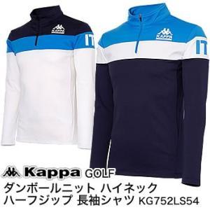 カッパゴルフ KAPPA GOLF ダンボールニット ハイネック ハーフジップ 長袖シャツ KG752LS54 2017年秋冬モデル|morita-golf