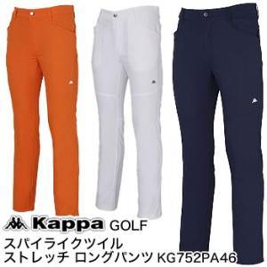カッパゴルフ KAPPA GOLF スパイライクツイル ストレッチ ロングパンツ KG752PA46 2017年秋冬モデル|morita-golf
