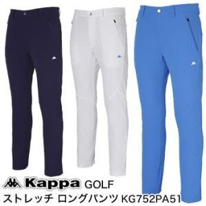 カッパゴルフ KAPPA GOLF ストレッチ ロングパンツ KG752PA51 2017年秋冬モデル|morita-golf