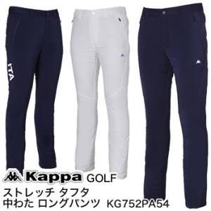 カッパゴルフ KAPPA GOLF ストレッチ タフタ 中わた ロングパンツ KG752PA54 2017年秋冬モデル|morita-golf