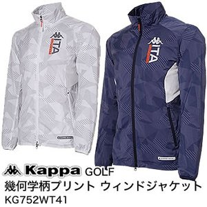 カッパゴルフ KAPPA GOLF 幾何学柄プリント ウィンドジャケット KG752WT41 2017年秋冬モデル|morita-golf