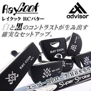 アドバイザー ADVISOR レイクック RCパター スーパーストローク装着モデル Ray Cook 2017年モデル日本正規品|morita-golf