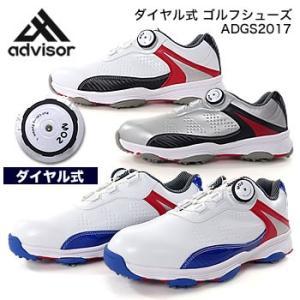 アドバイザー ADVISOR ダイヤル式 ゴルフシューズ ADGS2017 2017年モデル|morita-golf