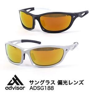 アドバイザー Advisor サングラス 偏光レンズ ADSG188 2018年モデル|morita-golf