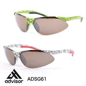 アドバイザー Advisor サングラス 偏光レンズ ハードケース付き ADSG61 2018年モデル|morita-golf