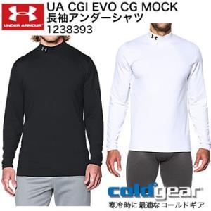 アンダーアーマー アンダーウェア UA CGI EVO CG MOCK 長袖アンダーシャツ 1238393 2017年モデル|morita-golf
