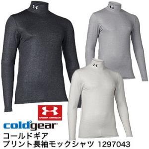 アンダーアーマー UNDER ARMOUR アンダーウェア コールドギア プリント長袖モックシャツ 1297043 2017年モデル|morita-golf