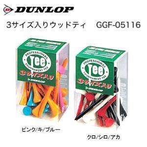 ダンロップ DUNLOP 3サイズ入りウッドティ GGF-05116 2019年カタログ掲載モデル|morita-golf