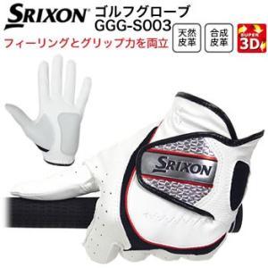 スリクソン ゴルフグローブ 天然皮革×合成皮革 GGG-S003 ダンロップ 2011年モデル morita-golf