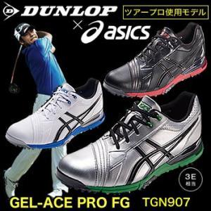 ダンロップ×アシックス DUNLOP×asics ゴルフシューズ ゲルエース プロ GEL-ACE PRO FG TGN907 2016年カタログ掲載モデル【ポイント2倍商品】|morita-golf