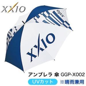 ゼクシオ XXIO アンブレラ 傘 GGP-X002 DUNLOP 2017年カタログ掲載モデル|morita-golf