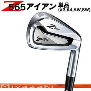 スリクソン Z565 アイアン単品(#3,#4,AW,SW) Miyazaki Kaula 8 for IRON カーボンシャフト 2016年日本正規品|morita-golf