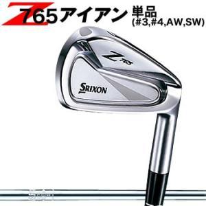 スリクソン Z765 アイアン単品(#3,#4,AW,SW) N.S.PRO 980GH DST スチールシャフト ダンロップ 2016年日本正規品|morita-golf