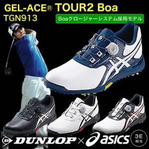 アシックス ゴルフシューズ DUNLOP×asics ゲルエースツアー2 ボア GELACE TOUR 2 Boa TGN913 2016年モデル
