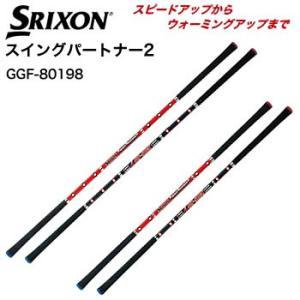 スリクソン SRIXON スイング練習器具 スイングパートナー2 GGF-80198 ダンロップ DUNLOP 2019年カタログ掲載モデル|morita-golf