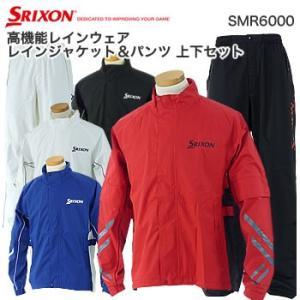スリクソン SRIXON 高機能レインウエア レインジャケット&パンツ 上下セット SMR6000 ダンロップ 2017年モデル|morita-golf