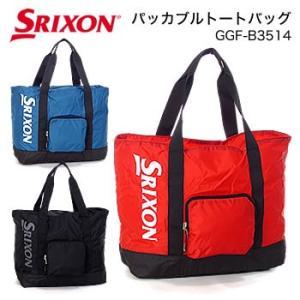 スリクソン SRIXON パッカブル トートバッグ GGF-B3514 ダンロップ DUNLOP 2019年カタログ掲載モデル|morita-golf
