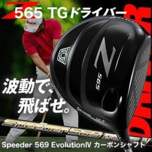 スリクソン SRIXON Z565 TG ドライバー Speeder 569 EVOLUTION4 カーボンシャフト ダンロップ DUNLOP 2017年モデル日本正規品|morita-golf