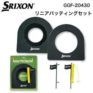 スリクソン SRIXON リニアパッティングセット GGF-20430 練習器具 ダンロップ DUNLOP 2017年モデル