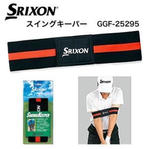 スリクソン SRIXON スイングキーパー GGF-25295 練習器具 ダンロップ DUNLOP 2019年カタログ掲載モデル|morita-golf
