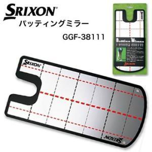 スリクソン SRIXON パッティングミラー GGF-38111 練習器具 ダンロップ DUNLOP 2017年モデル