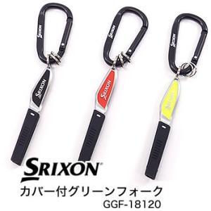 スリクソン SRIXON カバー付グリーンフォーク GGF-18120 ダンロップ DUNLOP 2019年カタログ掲載モデル|morita-golf